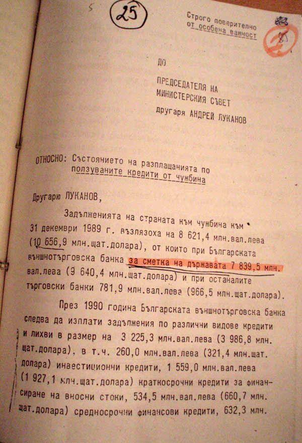 b_800_0_0_0___images_stories_Moite_Rubriki_Zivkov_soca_Dulg-11-1989-1990_01.JPG