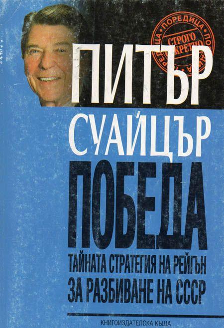 b_800_0_0_0___images_stories_Pamet_Knigi_Poredica_Peter_Suaicer.jpg