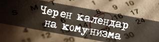 Черен календар на комунизма